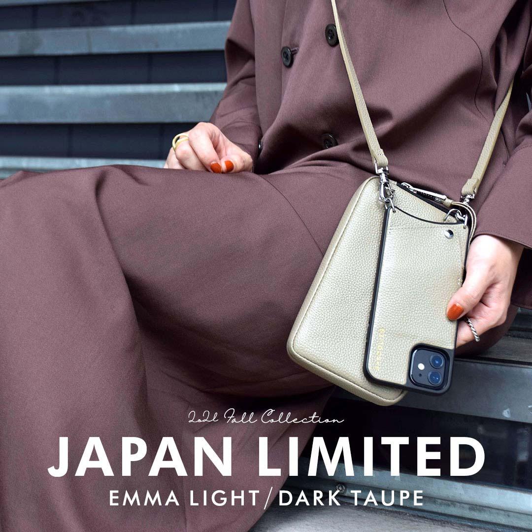日本限定 Emma Dark Taupe/Light Taupe
