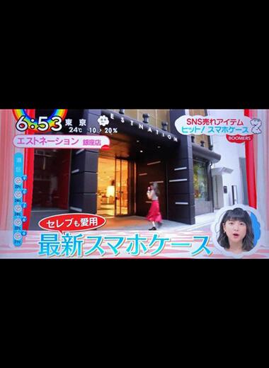 日本テレビ「ZIP!」にてBANDOLIERが紹介されました