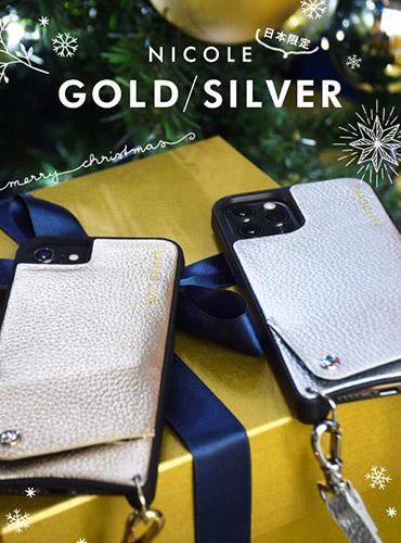 【販売開始】JAPAN LIMITED / NICOLE RICH GOLD・NICOLE RICH SILVER