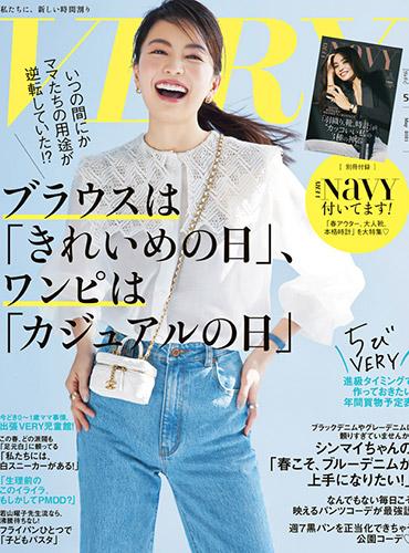 雑誌掲載 / VERY(ヴェリィ) 5月号