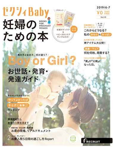BANDOLIER on 『ゼクシィBaby』Magazine, June