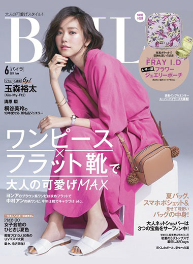 BANDOLIER on 『BAILA』Magazine, June